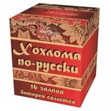 Хохлома по-русски