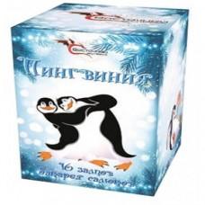 Пингвиния